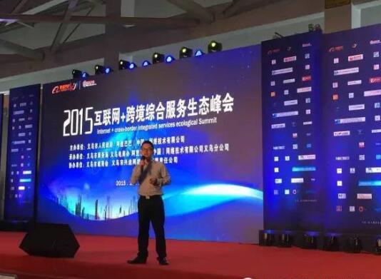 2015跨境电商峰会