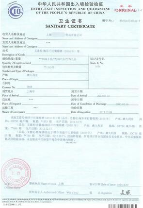 商检合格出具卫生证书