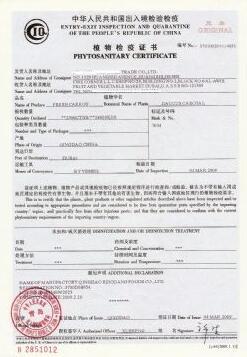 植物检疫证书