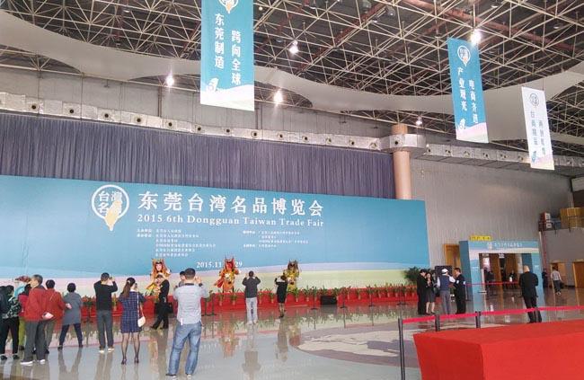 2015台博会在东莞开幕