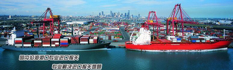 进出口货物港口装卸