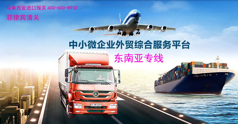 进出口贸易代理服务平台