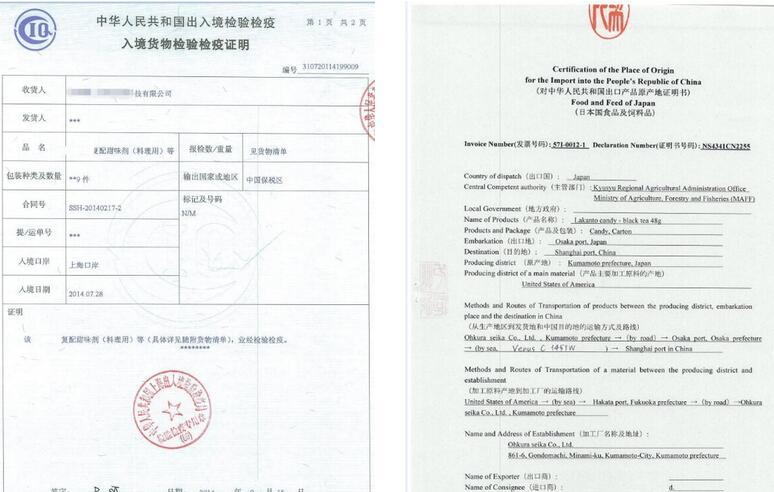 食品进口检验检疫证书