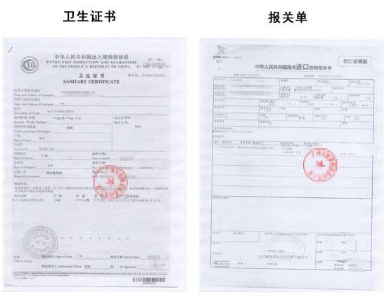 进口食品卫生证和进口报关单