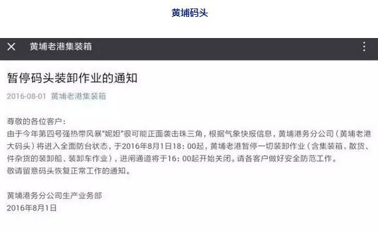 广州黄埔码头暂停作业通知