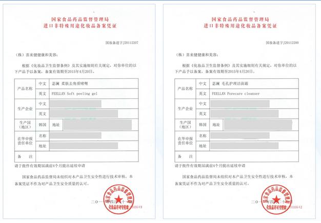 药监局颁布的化妆品进口批文凭证