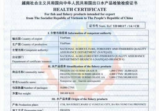 越南水产品进口报关提交官方检疫证书