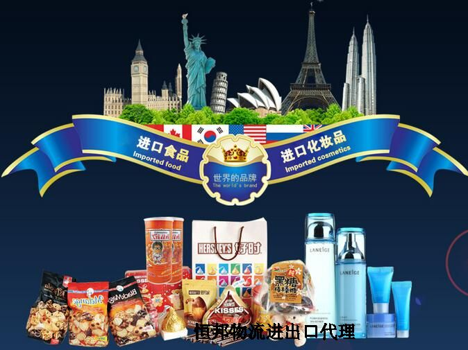各种进口商品