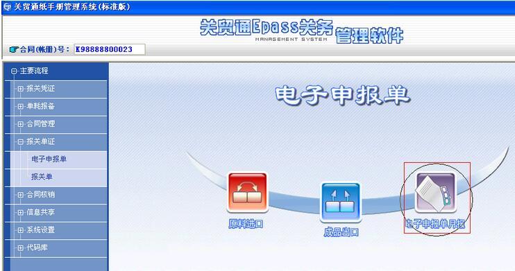 海關電子申報系統
