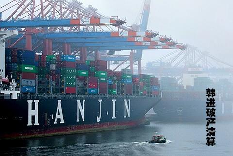 韩进海运笼罩在破产阴云之中