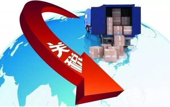进口货物规范申报依法纳税