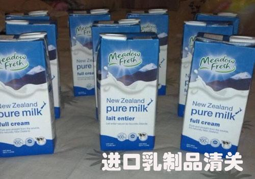 进口乳制品清关海关查验